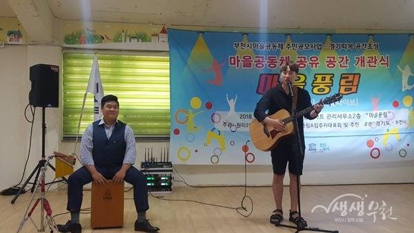 ▲ 원미2동 '마을풍림' 개관식에서 열린 축하공연