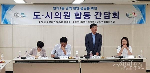 ▲ 원미1동 권역 도·시의원 합동 간담회