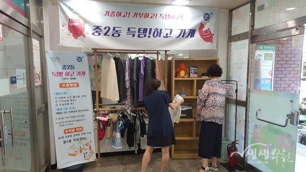 ▲ 주민들이 재활용품 무인판매대 '득템!하고 가게'를 둘러보고 있다.