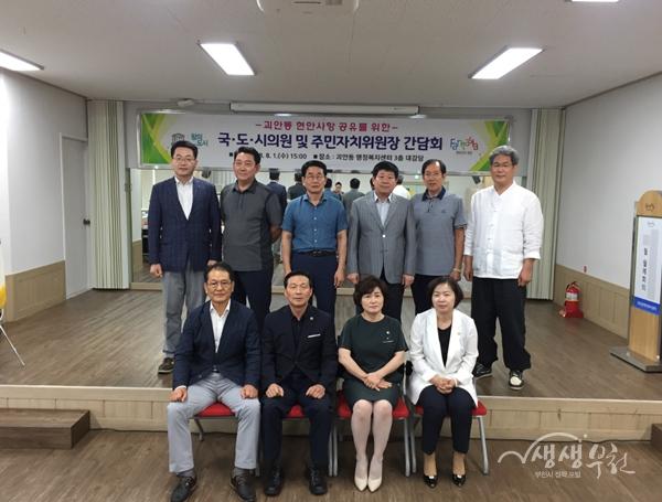 ▲ 괴안권역 현안사항 공유위한 국‧도‧시의원 간담회 개최