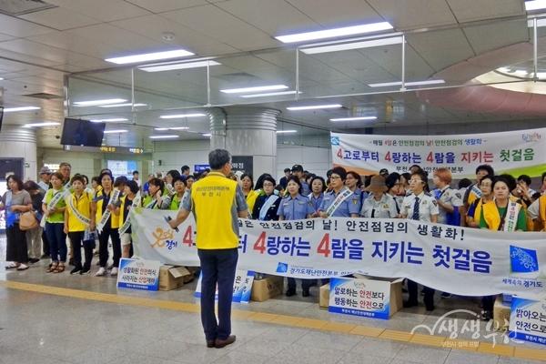 ▲ 제269차 안전점검의 날 안전문화운동 캠페인