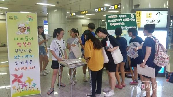 ▲ 부천시 아동참여위원들이 부천시청역에서 아동권리 캠페인을 진행했다.