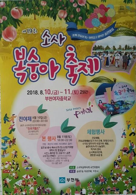 ▲ 제19회 소사복숭아축제 개최 포스터