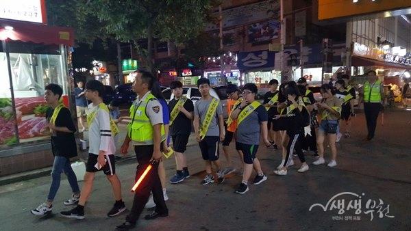 ▲ 역곡1동 청소년 야간자율방범순찰