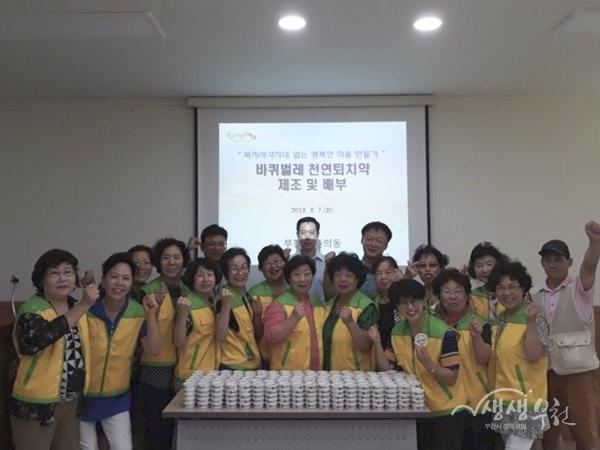 ▲ 바퀴벌레 천연살충제를 만들기 위해 모인 춘의동 복지협의체 위원과 희망봉사단 봉사자들