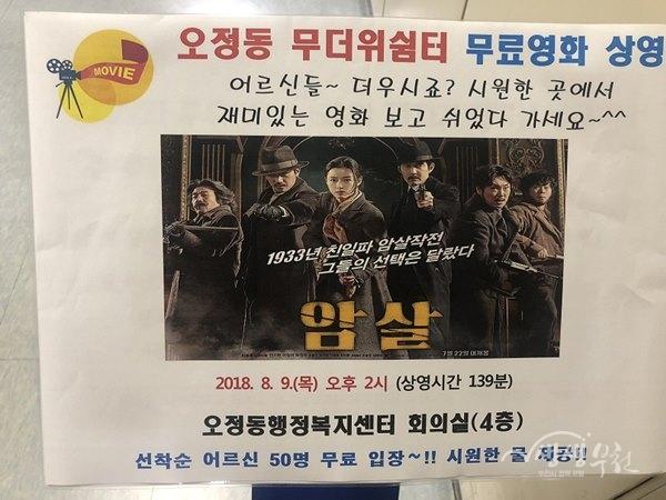 ▲ 오정동 무더위쉼터 무료영화 상영
