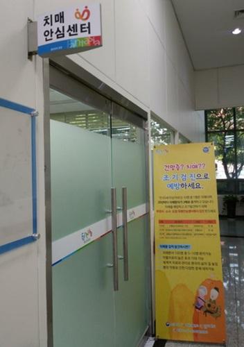 ▲ 오정보건센터의 치매안심센터 모습