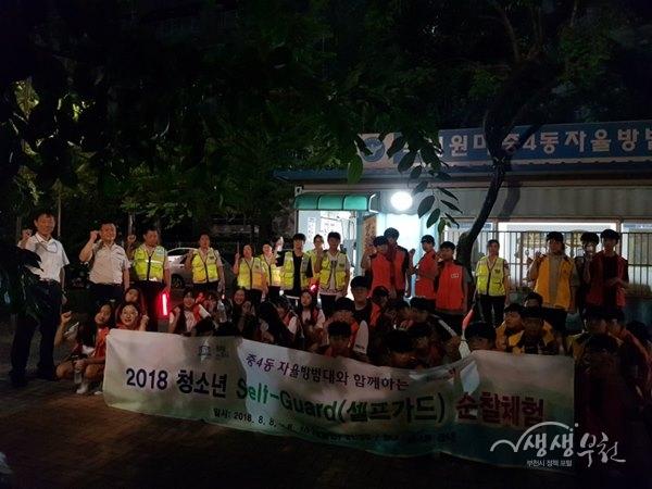 ▲ 중4동 청소년 셀프가드 야간자율방범 봉사활동