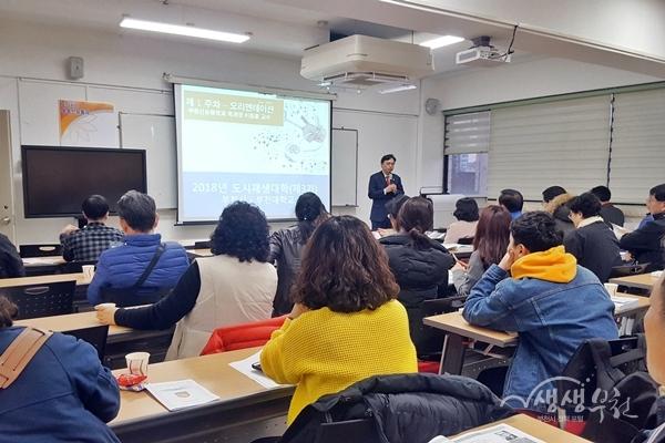 부천시, 주택·도시 분야 도시재생대학 운영