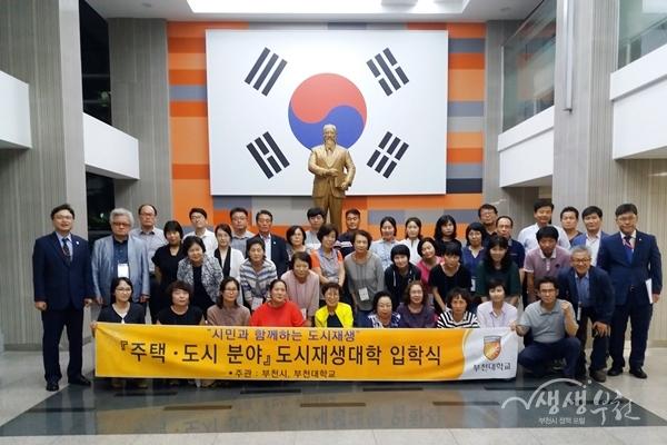 ▲ 제4기 부천시 도시재생대학 입학식