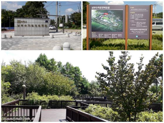 남부수자원생태공원 전경