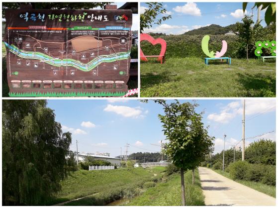 역곡천 안내도와 포토존