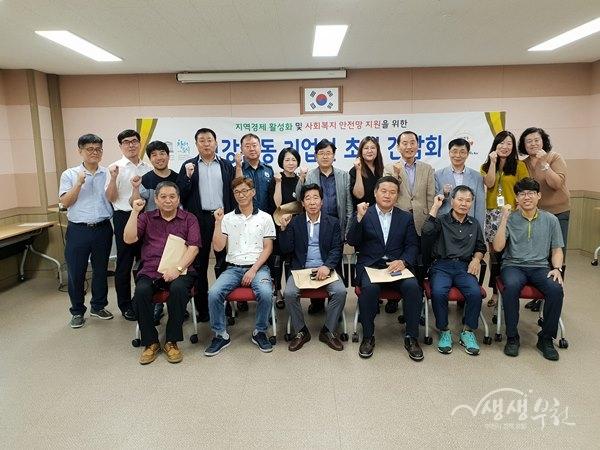 ▲ 고강본동 복지협의체 기업인 초청 간담회