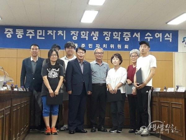 ▲ 2018년 하반기'중동주민자치위원회 장학회'장학금 전달
