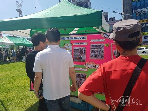 ▲ 심곡본동 2018 하반기 아토마켓 그린캠페인