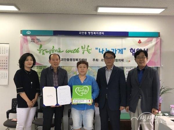 ▲ 괴안동 이웃사랑 나눔가게 '영양사가 차려주는 밥상(대표: 이영숙)'