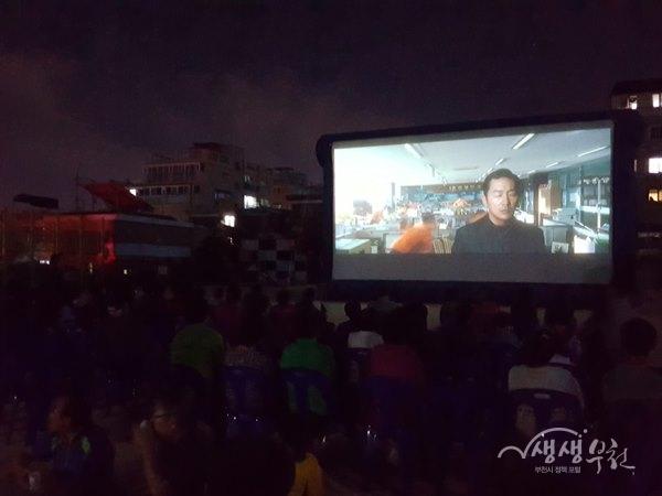 ▲ 가을의 문턱, 마을에서 즐기는 야외 영화 나들이