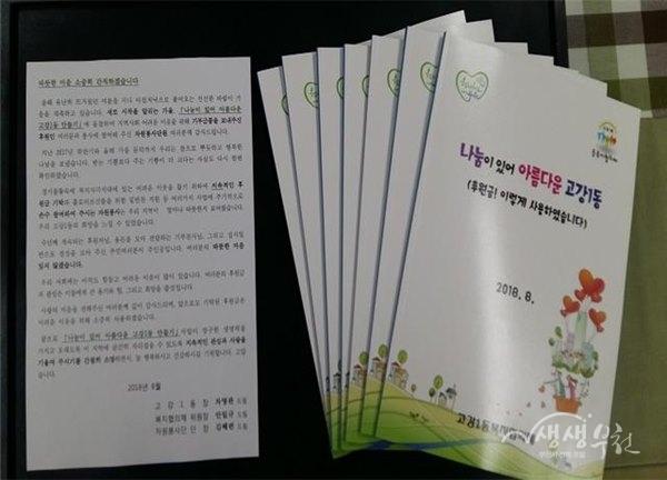 ▲ 나눔이 있어 아름다운 고강1동 책자와 감사 서한문