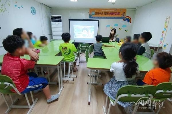 ▲ 부천시 드림스타트 인터넷 중독 예방교육