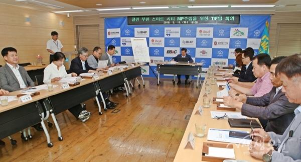 ▲ 클린 부천 스마트시티 마스터플랜 수립을 위한 TF팀 회의