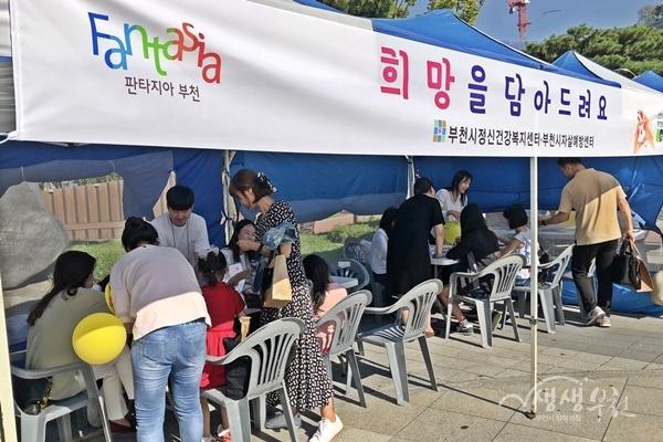 ▲ 부천시는 지난 8일 안중근공원에서 생명사랑 희망나눔 캠페인을 진행했다.
