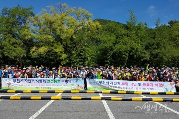 ▲ 부천시 자전거 안전문화 홍보 라이딩 참여자들이 기념촬영을 하고 있다.