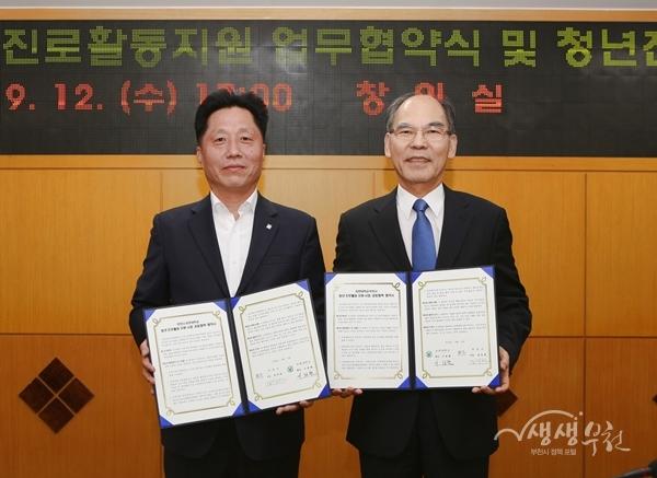 ▲ 장덕천 부천시장(왼쪽)과 이권현 유한대학교 총장