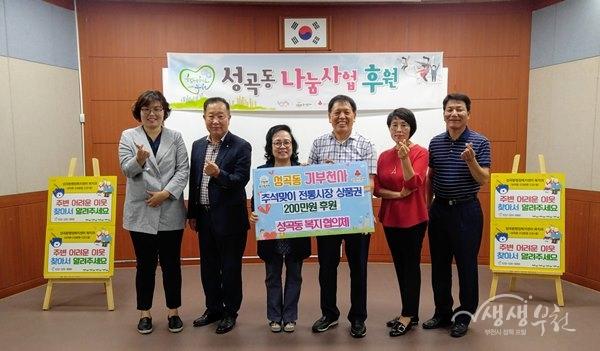 ▲ 성곡동 복지협의체, 추석맞이 전통시장 상품권 전달