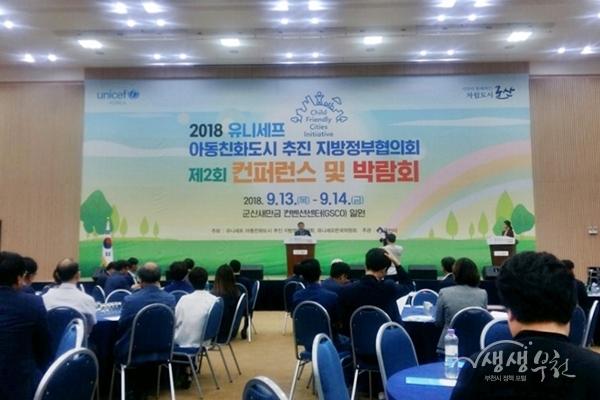 ▲ 유니세프 아동친화도시 추진 지방정부협의회 컨퍼런스 및 박람회