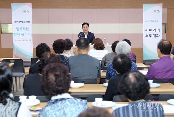▲ 장덕천 부천시장이 소사노인복지회관을 방문해 어르신들과 대화를 나누고 있다.