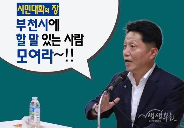 [카드뉴스] 부천시민 대화의 장