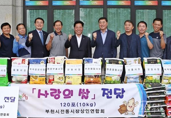 부천시 전통시장상인연합회, 추석맞이 사랑의 쌀 기부