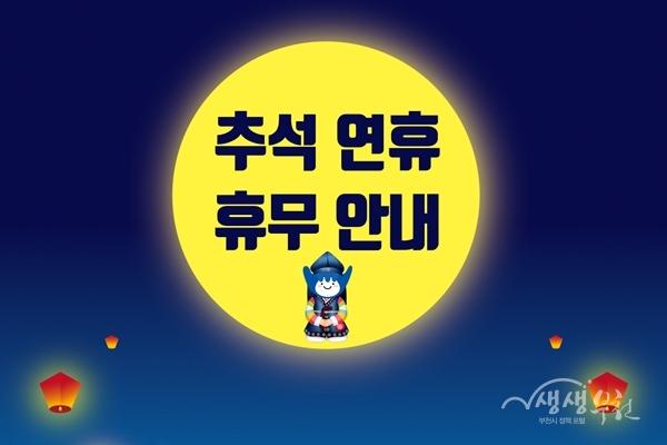 [카드뉴스] 추석연휴 휴무 안내