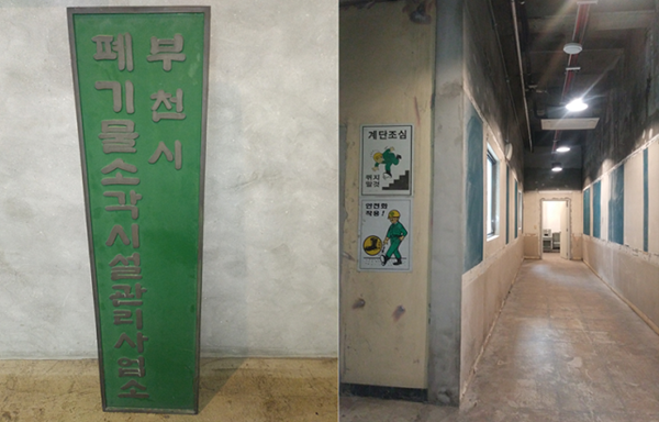 ▲ 곳곳에 남아있는 과거의 쓰레기 소각장 모습