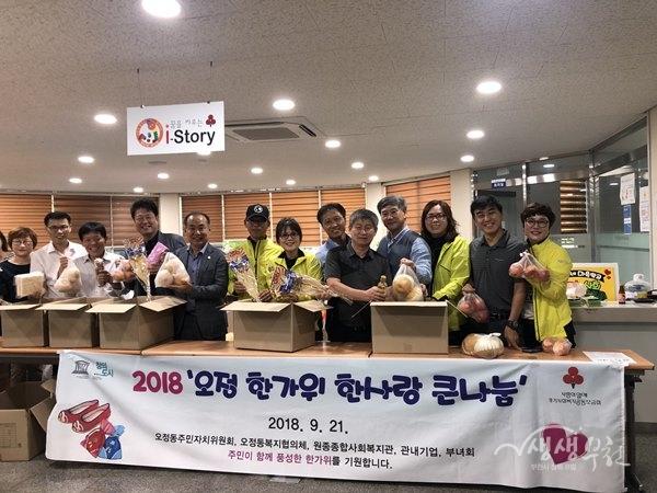 ▲ '추석 제수음식 선물세트 나눔 행사'