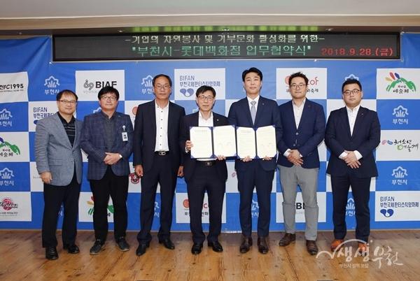 ▲ 부천시와 롯데백화점 중동점이 기업의 자원봉사 및 기부문화 활성화를 위한 업무협약을 체결했다.
