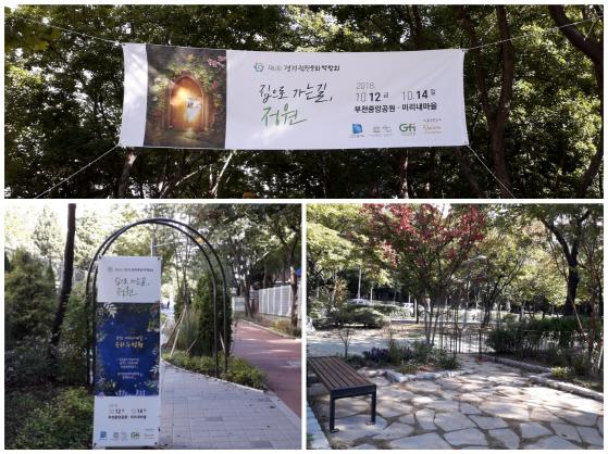 제6회 경기정원박람회(10.12-10.14.)가 부천중앙공원과 미리내마을 일원에서 열린다.