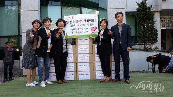 ▲ 약대동 복지협의체, 우렁각시가 되어 선물꾸러미 전달