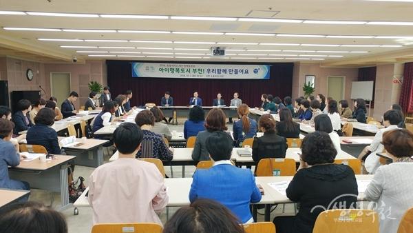 ▲ 부천시 보육서비스 개선 정책토론회
