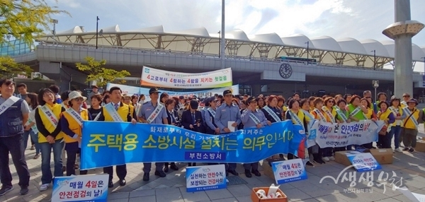 ▲ 제271차 '안전점검의 날' 안전문화운동 캠페인