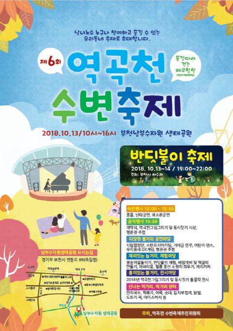제6회 역곡천 수변축제 포스터