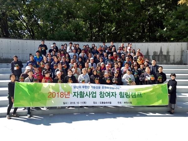 ▲ 힐링캠프 참여자들이 기념촬영을 하고 있다.