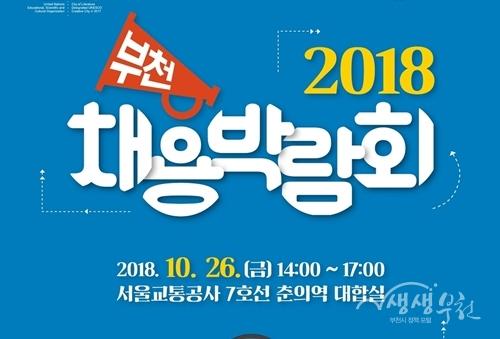 """""""일자리 정보 한자리에"""" 부천 채용박람회 개최"""
