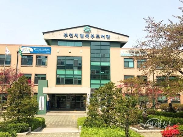 부천 북부도서관, 자동화시스템 구축으로 자료실 임시휴실