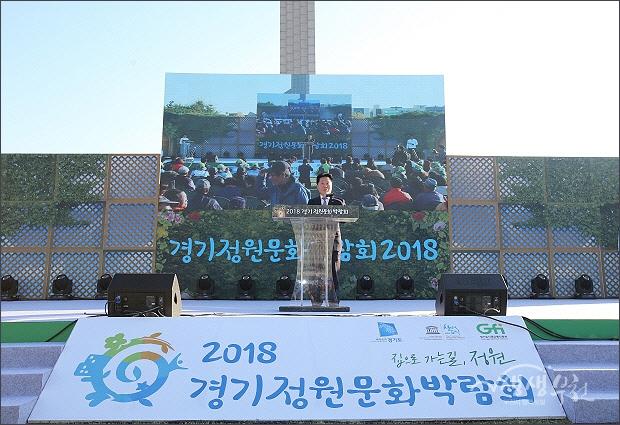 ▲ 제6회 경기정원문화박람회 개막식 - 장덕천 시장의 환영사