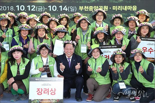 ▲ 제6회 경기정원문화박람회 개막식 - 시민정원 시상식