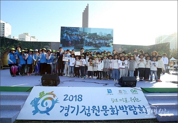 ▲ 제6회 경기정원문화박람회 현장 - 시상식 기념촬영