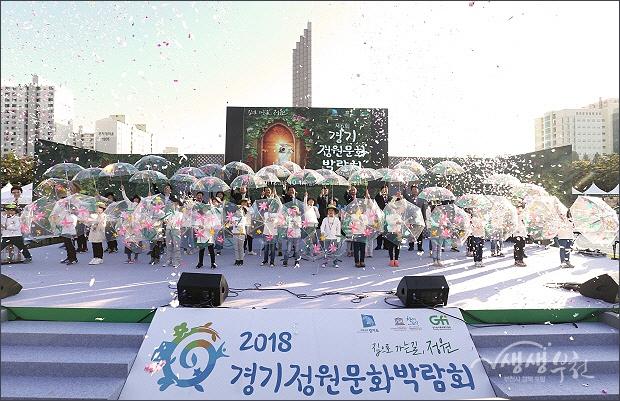 ▲ 제6회 경기정원문화박람회 개막식 세레모니