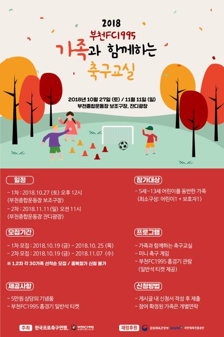 '2018 부천FC1995 가족과 함께하는 축구교실' 포스터.