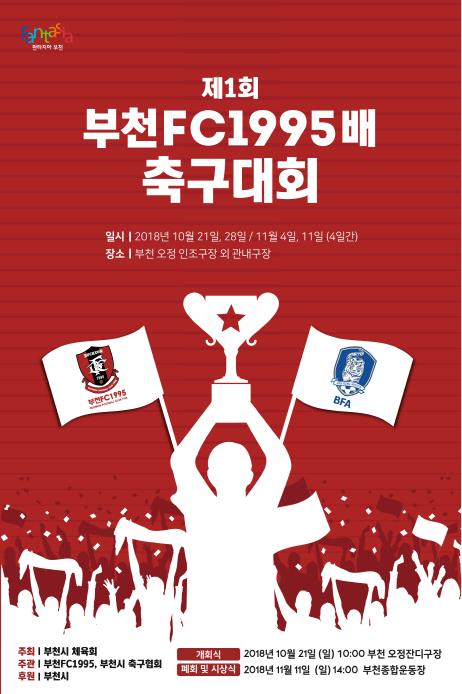 '1회 부천FC1995배 축구 대회' 포스터.